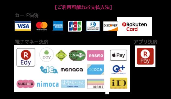 主要クレジットカード6ブランド、主要電子マネー14ブランド